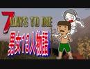 男女13人物語 【7 Days To Die α16】 Part13