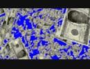 空から降ってきた野獣100ドル紙幣BB