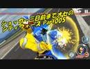 【実況プレイ】ショッカーと造る 仮面ライダーシティウォーズPart005