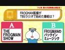 FROGMAN監督がTBSラジオで始めた番組は?2017年11月14日