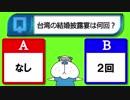 「台湾の結婚披露宴は何回?」2017年11月16日