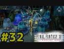 青春の思い出FF12をやり込み極めプレイ(FF12TZA)part32【実況】