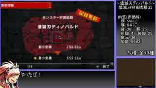【ゆっくりMHXX】最小金冠コンプの旅part45