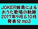 JOKER姉貴によるおうた歌唱の軌跡・2017年