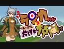 【Bomber Crew】ランカちゃんとリムーバブル大切な仲間たち