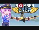 【BomberCrew】ゆかりさんのマイホーム・ランカスターMK.5