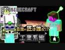 【日刊Minecraft】最強の匠は誰か!?工業系編  目標サバゲー3日目【4人実況】