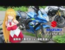 【NM4-02】弦巻マキと名所探訪 part.70「東日本一周ツーリング編その24」