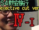 S4慰安旅行Ⅳ-i【エクゼクティブVer.】