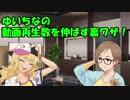【第九次ウソm@s祭り支援】ゆいちなの動画再生数を伸ばす裏ワザ!