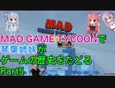 【Mad Games Tycoon】で琴葉姉妹がゲームの歴史をたどる 1993