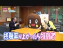 """これが最後か """"ネバ!ごはん""""???ねば~る君、茨城県知事に来期番組プランを直訴! 【とつげき 隣のネバ!ごはん】#14"""