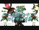 月刊 FF11動画 ランキング 2017年10月版