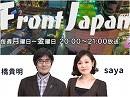 【Front Japan 桜】米中首脳会談 / TPP11 大筋合意 / 日本の食料を守るには[桜H29/11/10]