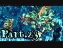 【聖剣伝説3】伝説を紡ぐ選ばれし者達-Par