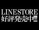 『彼岸島X』LINEアニメーションスタンプの配信開始!!
