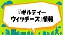 ロール&ロールチャンネル 第28回(録画) その2-1
