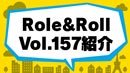 ロール&ロールチャンネル 第29回(録画) その1