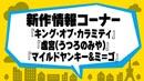 ロール&ロールチャンネル 第29回(録画) その2-1