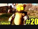 【Fallout4】対魔忍が世紀末を逝く#20【ゆっくり実況】