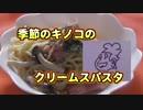 しゃべる!DSお料理ナビ実況プレイ 季節のキノコのクリームスパゲティ