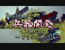 【Besiege】兵器開発 奮闘記 Part1【実況】