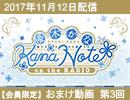 【会員限定動画|おまけタイム #03】 優木かな KANANOTE on the radio