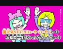 ニコカラ/い〜やい〜やい〜や  /on vocal thumbnail