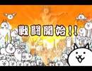 「ウシシ先生のにゃんこ大戦争」part1 ウシシ(生放送主)