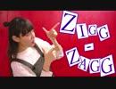 【楽しく】ZIGG-ZAGG 踊ってみた【あすとぉ】