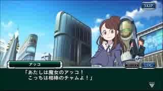 スーパーロボット大戦X-Ω [スパクロ] リトルウィッチアカデミア 参戦イベ2