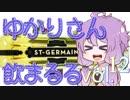 【酒ェ!】ゆかりさん飲まるる第12号【素人カクテル】