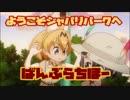 【バンブラP】ようこそジャパリパークへ Full(完成版)【耳コピ】