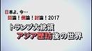 【討論】トランプ大統領アジア歴訪後の世界[桜H29/11/11]