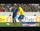 第13位:【国際親善試合】日本 対 ブラジル thumbnail