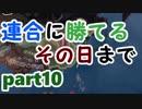 【HoI4】連合に勝てるその日までpart10【ゆっくり&結月ゆかり実況】