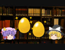 第63位:【睾丸・陰嚢】ゆっくり魔理沙と学ぶ夜の生物学10【ゆっくり解説】