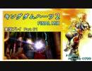 【実況プレイ】はじめてのキングダムハーツ2で泣くおじさん Part.61