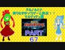 終わりなきサルゲッチュに挑戦パート67【ゆっくり実況プレイ】