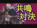 【Shadowverse実況#88】ネメシス先行プレイ対決!?