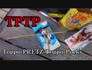 【PPAP】トッポープリッツトッポッキー【つくって歌って踊ってみた】