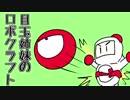 【ゆっくり実況】目玉姉妹のRobocraft part36.5