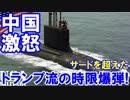 【米韓首脳の約束に中国が激怒】 フォース時限爆弾に頭痛が痛い!