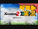 【お客様は】ゼノブレイド 2 ダイレクト 2017.11.7 実況【神様です】