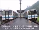 【#30】迷列車八周年記念ー鉄道小ネター「鉄路よりバスがお好み?」