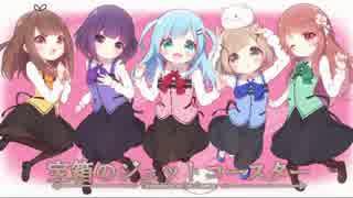 【ごちうさ】宝箱のジェットコースター 歌ってみた✿ Nico Rabbit's