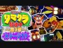 【クラッシュ】リマクラ騒道中 第3部 ステージ19【実況】(終)
