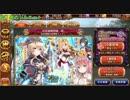 御城プロジェクト:REガチャ動画(4)