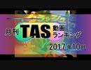 月刊TAS動画ランキング 2017年10月号