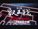 第83位:第3期 叡王戦 本戦トーナメントいよいよ開幕! thumbnail
